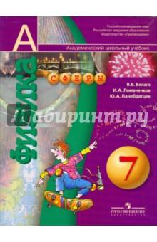 Физика 7класс. Учебник для общеобразовательных учреждений - Белага, Ломаченков, Панебратцев