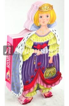 Прекрасная принцесса - Дина Снежинкина изображение обложки
