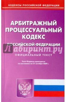 Арбитражный процессуальный кодекс РФ на 21.10.09