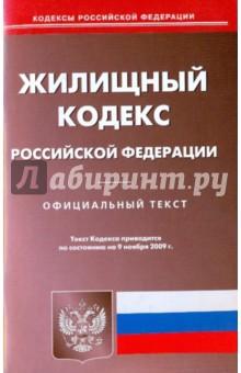 Жилищный кодекс Российской Федерации по состоянию на 09.11.09