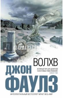 Купить книгу: Джон Фаулз. Волхв (роман, издательство Эксмо, 2009 г.)