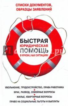Быстрая юридическая помощь в кризисных ситуациях - Татьяна Айвазова