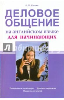 Деловое общение на английском языке для начинающих - Н.М. Коптюг