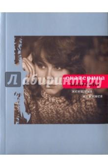 Женщина из Кимея - Екатерина Боярских изображение обложки
