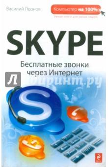 Skype: бесплатные звонки через Интернет - Василий Леонов