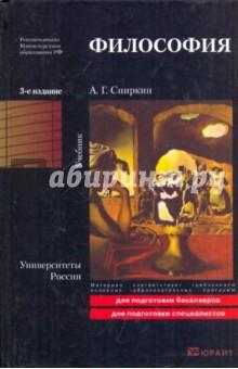 Философия [Учебник] 3-е изд. - Александр Спиркин