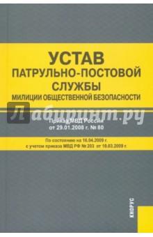Устав патрульно-постовой службы милиции общественной безопасности