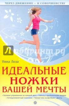 Идеальные ножки вашей мечты (+DVD) - Нина Лоза