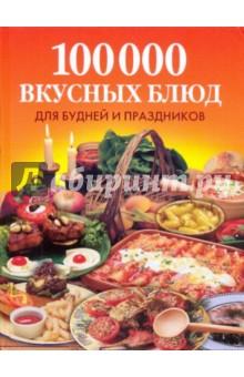 100 000 вкусных блюд для будней и праздников - Антон Фунтиков изображение обложки