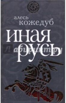 Иная Русь - Алесь Кожедуб