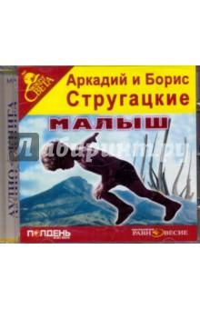 Купить аудиокнигу: Аркадий и Борис Стругацкие. Малыш (аудиоспектакль, читают артисты «Аудио Театра Дмитрия Урюпина», на диске)
