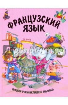 Французский язык справочник школьника агеева