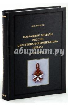 Наградные медали России царствования императора Павла I (1796-1801 гг.) - Дмитрий Петерс изображение обложки