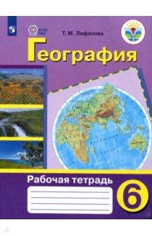 Рабочая тетрадь по географии. 6 класс. Пособие для учащихся специальных образовательных учреждений - Тамара Лифанова