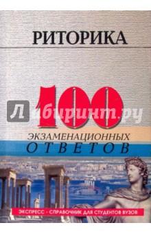 Риторика: 100 экзаменационных ответов - Игорь Коротец