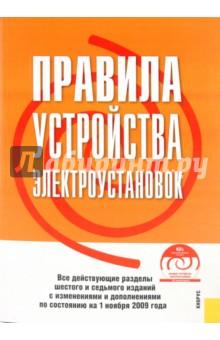 Правила устройства электроустановок по состоянию на 1 ноября 2009 года (+CD)
