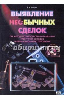 Выявление необычных сделок как метод противодействия отмыванию преступных доходов - Александр Чашин