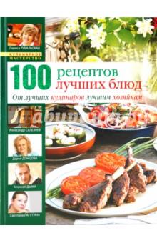 100 лучших кулинарных рецептов 2009 года - Ирина Ганапольская