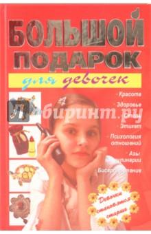 Большой подарок для девочек - Татьяна Шлопак