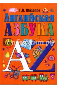 Английская азбука от А до Z - Галина Шалаева