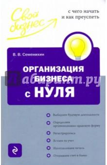 Организация бизнеса с нуля: с чего начать и как преуспеть - Виталий Семенихин