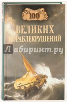 100 великих кораблекрушений - Игорь Муромов