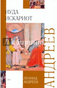 Иуда Искариот - Леонид Андреев