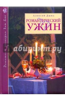 Романтический ужин - Алексей Дыма