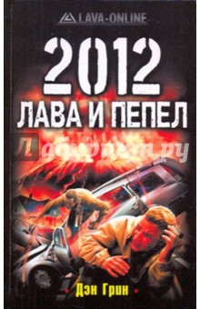 Дэн Грин - 2012. Лава и пепел
