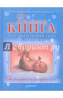 Большая книга массажа и гимнастики для детей. От рождения до трех лет - Васичкин, Тихомирова