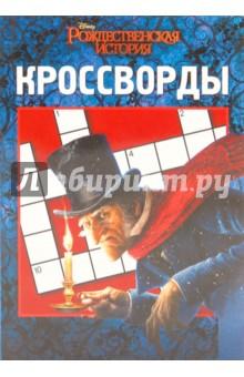 Сборник кроссвордов Рождественская история (0910) - Александр Кочаров