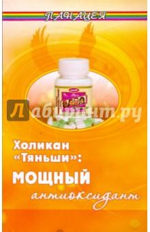 Холикан Тяньши: мощный антиоксидант - Станислав Кузьмич