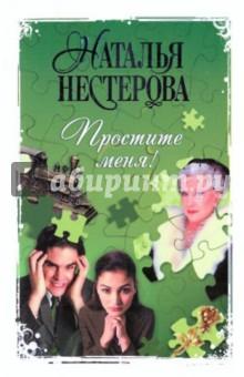 Простите меня! - Наталья Нестерова