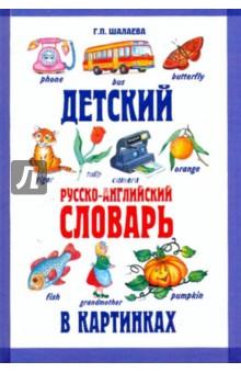 Детский русско-английский словарь в картинках - Галина Шалаева