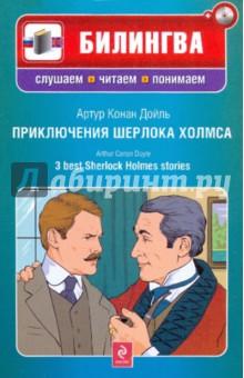 Приключения Шерлока Холмса (+CD) - Артур Дойл