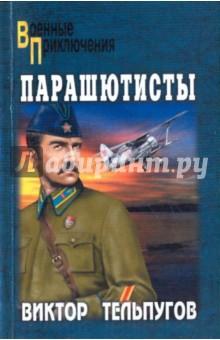 Парашютисты - Виктор Тельпугов