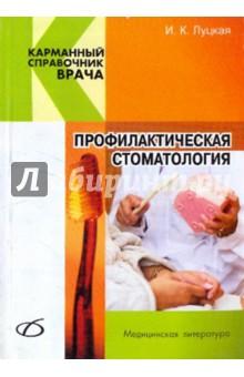 Купить Ирина Луцкая: Профилактическая стоматология ISBN: 978-5-89677-136-4