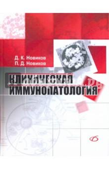 Клиническая иммунопатология. Руководство - Новиков, Новиков