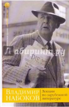 Владимир Набоков. Лекции по зарубежной литературе. Издательство: Азбука, 2011 г.