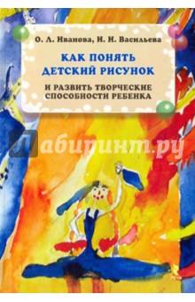 Как понять детский рисунок и развить творческие способности - Васильева, Иванова