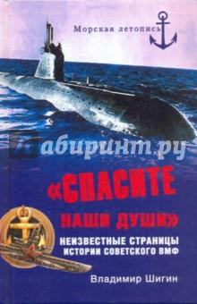 Спасите наши души! Неизвестные страницы советского ВМФ - Владимир Шигин