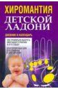 Вера Надеждина - Хиромантия детской ладони. Дневник и календарь обложка книги