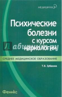 Психические болезни с курсом наркологии - Татьяна Зубахина