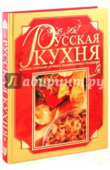 Русская кухня - Диана Коваленко
