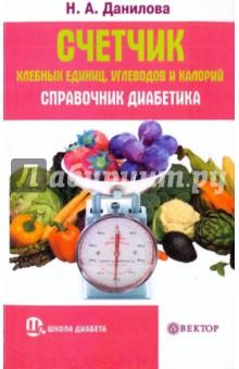 Счетчик хлебных единиц, углеводов и калорий. Справочник диабетика - Н.А. Данилова