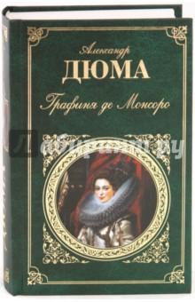 Графиня де Монсоро - Александр Дюма