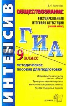 Государственная итоговая аттестация ( в новой форме). Обществознание - Екатерина Калачева