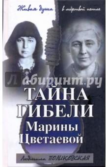 Тайна гибели Марины Цветаевой - Людмила Поликовская