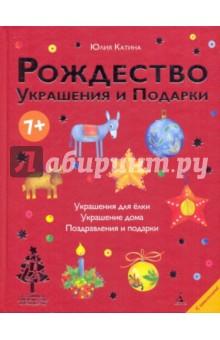 Рождество. Украшения и подарки - Юлия Катина