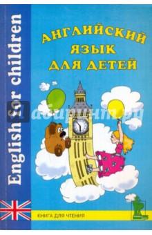 Английский язык для детей: Книга для чтения